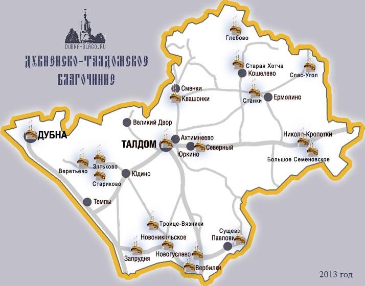 дмитровский район карта картинка сотрудники